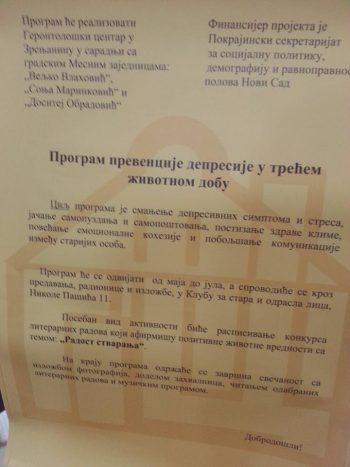 Рекламни плакат